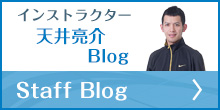 運動指導者天井亮介ブログ