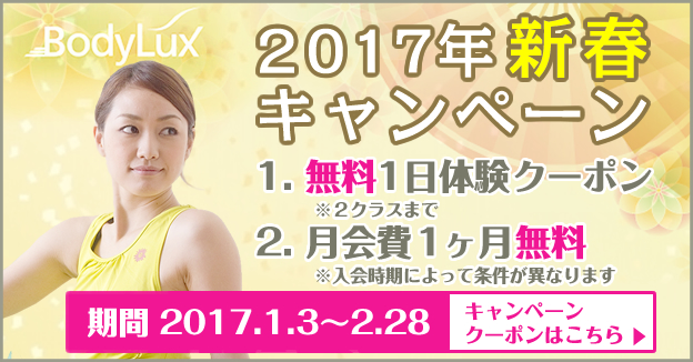 BodyLux 2017年新春キャンペーン