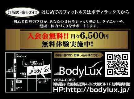 bodylux 無料体験実施中 江坂 フィットネススタジオ